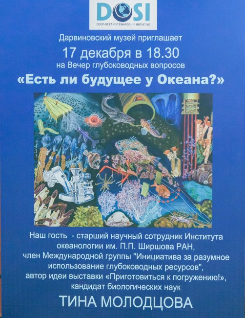 MY POSTER for DOSI (Deep-Ocean Stewardship Initiative) IN RUSSIA, 2016